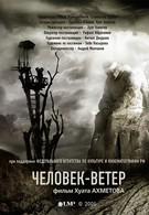 Человек-ветер (2007)