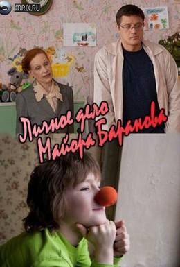 Постер фильма Личное дело майора Баранова (2012)