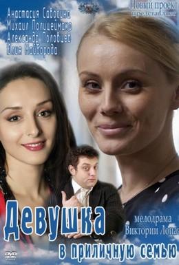 Постер фильма Девушка в приличную семью (2012)