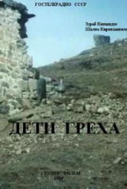 Постер фильма Дети греха (1989)