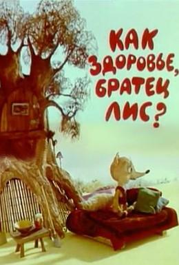 Постер фильма Как здоровье, братец Лис? (1981)
