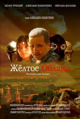 Постер фильма Жёлтое облако (2010)