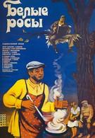 Белые росы (1984)