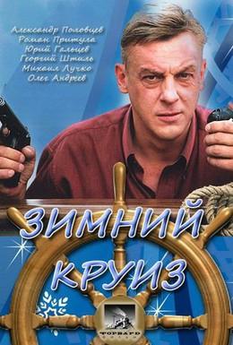 Постер фильма Зимний круиз (2012)