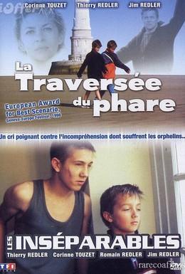 Постер фильма Неразлучные (2001)