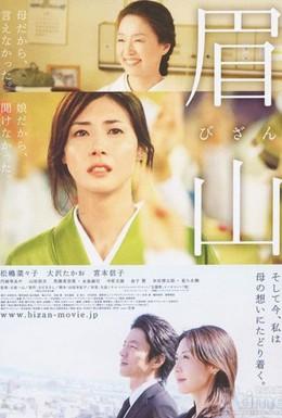 Постер фильма Бидзан (2007)