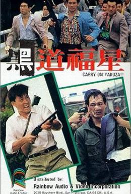 Постер фильма Так держать, якудза (1989)