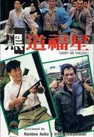 Так держать, якудза (1989)