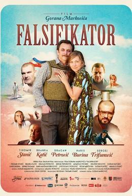 Постер фильма Фальсификатор (2013)