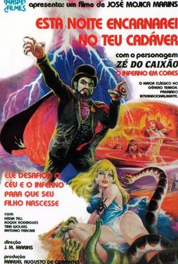 Постер фильма Сегодня ночью я вселюсь в твой труп (1967)
