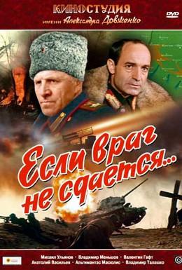 Постер фильма Если враг не сдается (1982)