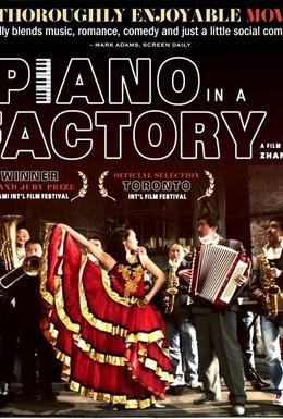 Постер фильма Стальное пианино (2010)