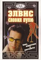 Элвис словил пулю (2001)