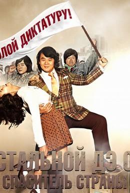 Постер фильма Стальной Дэ-О: Спаситель страны (2012)