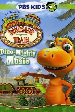 Постер фильма Поезд динозавров (2013)