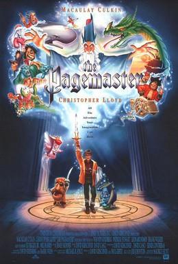 Постер фильма Повелитель страниц (1994)