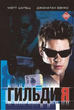 Постер фильма Гильдия (2001)