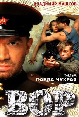 Постер фильма Вор (1997)
