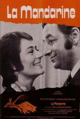 Постер фильма Мандарин (1972)