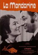Мандарин (1972)