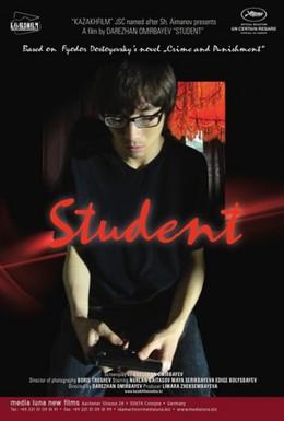Постер фильма Студент (2012)