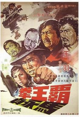 Постер фильма Яростная схватка (1972)
