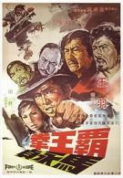 Яростная схватка (1972)