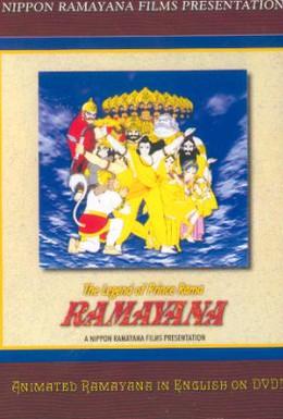 Постер фильма Рамаяна: Легенда о царевиче Раме (1992)