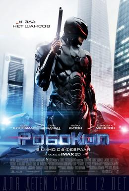 Постер фильма РобоКоп (2014)