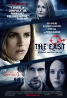 Группировка Восток (2013)