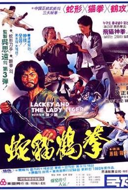 Постер фильма Лакей и леди тигр (1980)
