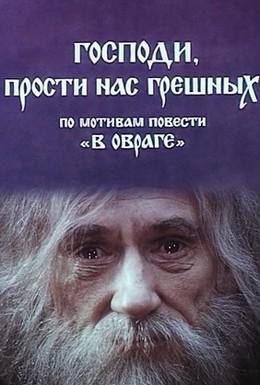 Постер фильма Господи, прости нас, грешных (1992)