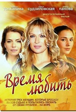 Постер фильма Время любить (2002)