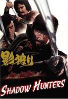 Охотники за тенями (1972)
