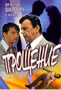 Постер фильма Прощение (1992)