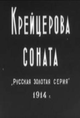 Постер фильма Крейцерова соната (1914)