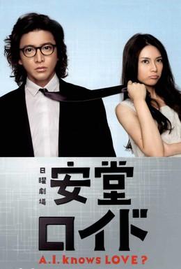 Постер фильма Андо Ллойд (2013)