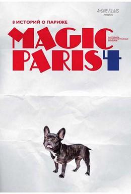Постер фильма Магический Париж 4 (2012)