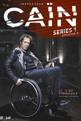 Постер фильма Каин. Исключение из правил (2012)