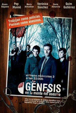 Постер фильма Генезис (2006)