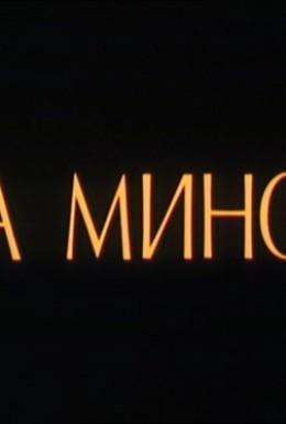 Постер фильма Фа-Минор (1989)
