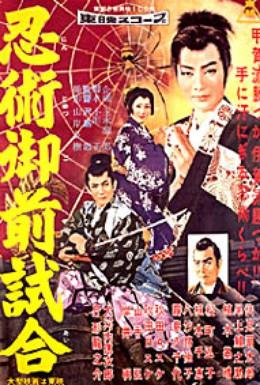 Постер фильма Торавакамару – ниндзя из Кога (1957)