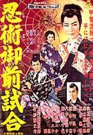 Торавакамару – ниндзя из Кога (1957)