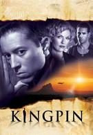 Клан (2000)