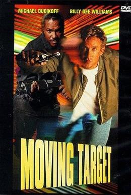 Постер фильма Бегущая мишень (1996)