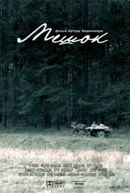 Постер фильма Мешок (2008)