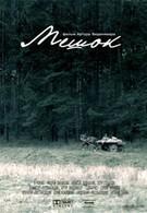 Мешок (2008)