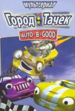 Постер фильма Город тачек (2005)