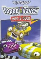 Город тачек (2005)