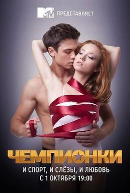 Постер фильма Чемпионки (2012)